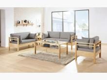 [全新] 莫德本色實木沙發組*不含茶几多件沙發組全新