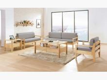 [全新] 查倫本色實木沙發組*不含茶几多件沙發組全新