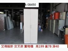 K08450 交叉收納櫃 置物櫃收納櫃有輕微破損