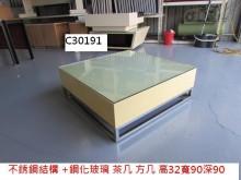 [9成新] C30191 不銹鋼鋼化玻璃茶几茶几無破損有使用痕跡