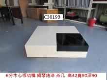 [9成新] C30193 鋼琴烤漆 茶几茶几無破損有使用痕跡