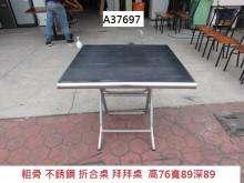 A37697 厚板 粗骨 折合桌餐桌無破損有使用痕跡