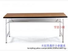 《雪雲小舖》折合會議桌會議桌全新