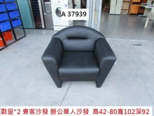 [9成新] A37939 會客沙發 單人沙發單人沙發無破損有使用痕跡