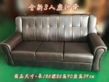 [全新] 全新三人沙發 乳膠透氣皮沙發多件沙發組全新