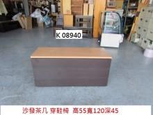 [8成新] K08940 木紋茶几 穿鞋椅其它桌椅有輕微破損