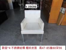 [8成新] K09098 不銹鋼 會客沙發椅單人沙發有輕微破損