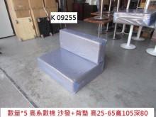[8成新] K09255 坐臥沙發 + 背墊雙人沙發有輕微破損