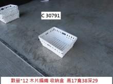 C30791 木片編織 收納盒其它家庭雜貨有輕微破損