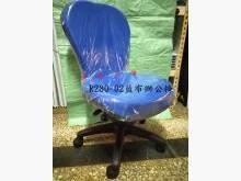 《雪雲小舖》藍布電腦椅辦公椅全新