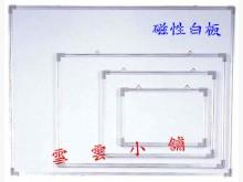 雪雲小舖》單面磁性白板其它辦公家具全新