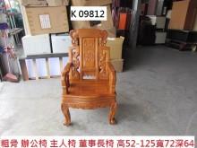 K09812 全實木 主人椅書桌/椅有輕微破損