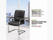 [全新] 高上{全新}造型椅(S312-0單人沙發全新