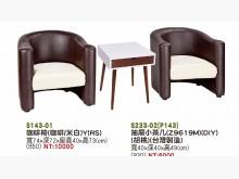 [全新] 高上{全新}單人咖啡沙發(R32單人沙發全新