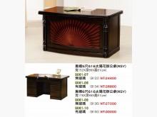 [全新] 高上{全新}5尺辦公桌(太陽花/辦公桌全新
