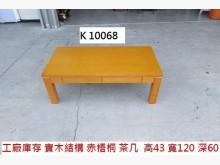 [全新] K10068 赤梧桐 茶几茶几全新