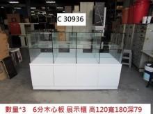 C30936 玻璃櫃 展示櫃收納櫃有輕微破損