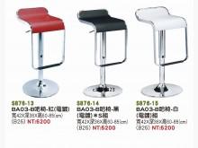 [全新] 高上{全新}03-吧椅(S876餐椅全新