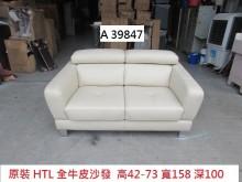 [95成新] A39847 原裝HTL全牛沙發雙人沙發近乎全新