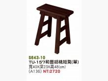 [全新] 高上{全新}和豐胡桃短凳(S64餐椅全新