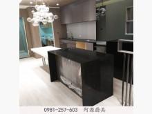 [全新] 阿源廚具 石英石中島 全室裝潢其它家具全新