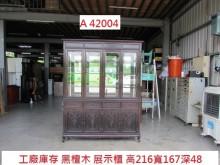 [8成新] A42004 黑檀木 茶壺展示櫃碗盤櫥櫃有輕微破損