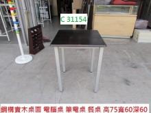 C31154 電腦桌 餐桌餐桌有輕微破損