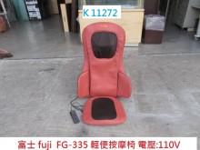 K11272 富士 輕便 按摩椅健康電器無破損有使用痕跡
