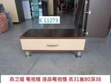 [8成新] K11273 電視櫃 液晶電視櫃電視櫃有輕微破損