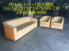 00320-3+1+1皮沙發組多件沙發組無破損有使用痕跡