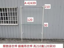 [8成新] A42439 服飾店衣桿其它家具有輕微破損