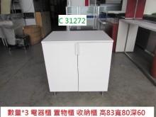 C31272 電器櫃 置物櫃收納櫃有輕微破損