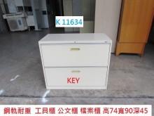 [8成新] K11634 KEY 公文櫃辦公櫥櫃有輕微破損
