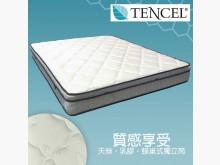 [全新] 天絲乳膠蜂巢獨立筒6尺雙人床墊全新