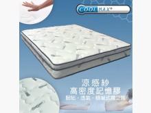 [全新] 涼感紗記憶蜂巢式獨立筒加大6尺雙人床墊全新