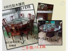 [9成新] 00682-5尺花梨木鑲貝餐桌餐桌無破損有使用痕跡