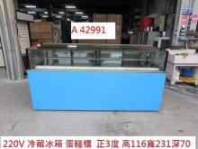 [8成新] A42991 220V冷藏蛋糕櫃冰箱有輕微破損