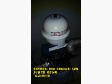 [全新] 急修熱水器 衛浴設備 抽水馬達其它衛浴用品全新