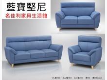 [全新] 藍寶堅尼貓抓皮1+2+3沙發組多件沙發組全新
