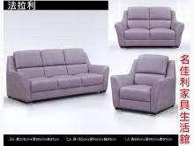 [全新] 法拉利灰色貓抓皮1+2+3沙發組多件沙發組全新