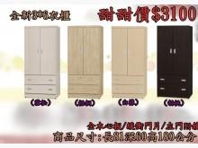 [全新] PN-1601全新3*6衣櫃衣櫃/衣櫥全新