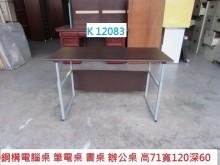 [8成新] K12083 鋼構 電腦桌電腦桌/椅有輕微破損