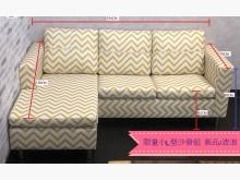 鑫勝2手-限量小L型波浪沙發組L型沙發全新