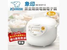 象印電子鍋NS-WXF10-WB飯鍋/電鍋全新