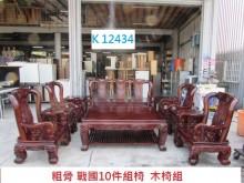 [8成新] K12434 10件組椅 木椅組木製沙發有輕微破損
