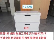 [8成新] K12708 抽屜櫃 理想櫃辦公櫥櫃有輕微破損