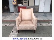 [9成新] 歐式絨布單人沙發椅 歐式沙發單人沙發無破損有使用痕跡