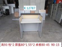 [8成新] K12787 ㄇ字櫃台 OA屏風辦公櫥櫃有輕微破損