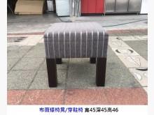 [9成新] 灰色調條紋沙發椅凳 化妝椅沙發矮凳無破損有使用痕跡