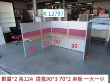 [8成新] K12797 辦公屏風 辦公桌隔間屏風有輕微破損